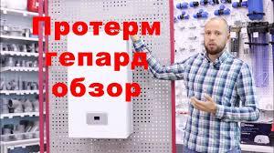 <b>Протерм</b> Гепард, <b>газовый котел</b>, обзор - YouTube