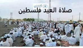 وقت صلاة العيد في فلسطين 2021 - 1442 || موعد صلاة عيد الفطر في غزة داخل  القدس - ثقفني