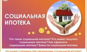 Ипотека для молодого специалиста в году условия и требования Что такое социальная ипотека и как её получить