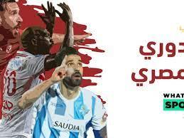 جدول ترتيب الدوري المصري2019-2020 الجولة 33 - واتس كورة
