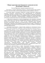 Реферат на тему Общая характеристика банковского законодательства  Реферат на тему Общая характеристика банковского законодательства республики Узбекистан
