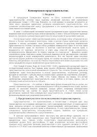 Отчет о практике отчет по практике по праву скачать бесплатно  Коммерческое представительство реферат по праву скачать бесплатно полномочия лица доверенность передоверие сделка Юридическое
