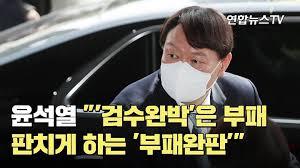 윤석열 '검수완박'은 부패 판치게 하는 '부패완판' / 연합뉴스TV (YonhapnewsTV)