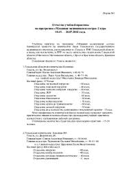 Отчет по учебной практике по программе Младшая медицинская сестра
