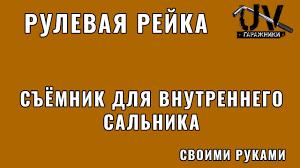 <b>Съемник</b> для внутреннего сальника рулевой рейки своими руками