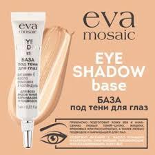 <b>База</b> под <b>тени Eva</b> Mosaic Eye shadow <b>base</b> для глаз   Отзывы ...