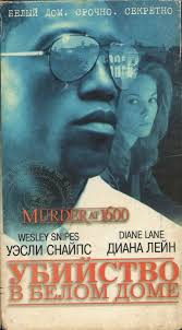 Убийство в Белом доме КиноПоиск Убийство в Белом доме murder at 1600