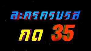 ละครครบรส กด 35 ช่อง 7HD - YouTube