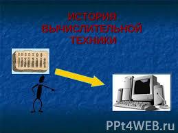 Презентация История развития вычислительной техники  ИСТОРИЯ ВЫЧИСЛИТЕЛЬНОЙ ТЕХНИКИ