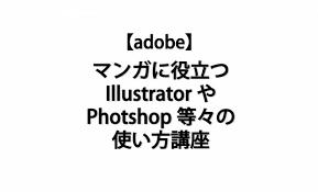 Adobeillustratorやphotshop等々の使い方講座 Daz Studioやvroidで3d