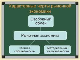 Презентация по обществознанию на тему Рыночная экономика класс  Характерные черты рыночной экономики