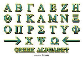 decorative greek alphabet vector