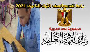 للناجحين بالشهادة الإعدادية.. رابط تقديم الصف الأول الثانوي 2021 - كورة في  العارضة