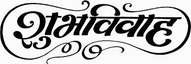 Vivah Card Design India Clipart Shubh Vivah 2 Wedding Symbols Wedding Card