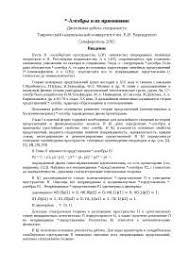 Алгебры и их применение диплом по математике скачать бесплатно   Алгебры и их применение диплом по математике скачать бесплатно теорема определение оператор