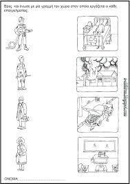 community helpers preschool printables – homebeautiful.co