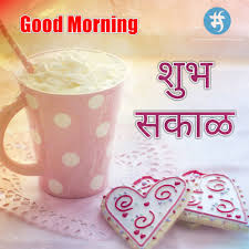love good morning marathi