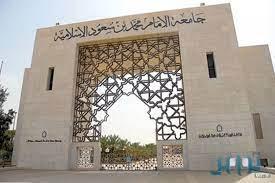 مدير جامعة الإمام يفتتح فرعاً جديداً لـ«معهد العلوم الإسلامية» في إندونيسيا  | صحيفة تواصل الالكترونية