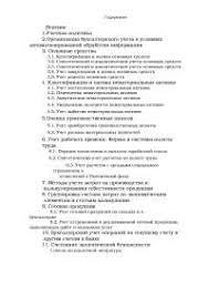 Учет производственных запасов на предприятии курсовая по  Бухгалтерский учет на предприятии курсовая по бухгалтерскому учету и аудиту скачать бесплатно учетная полтика готовая продукция