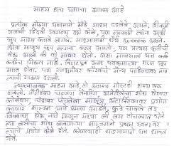 marathi essays  marathi essays