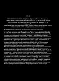 отзыв официального оппонента на диссертацию Корнилова Матвея  02 астрофизика и звездная астрономия В настоящее время бурно растет число наземных оптических телескопов проектируемых 1 отзыв официального оппонента
