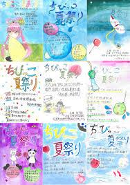 ちびっこ夏祭りポスター1年生 岩岡中学校