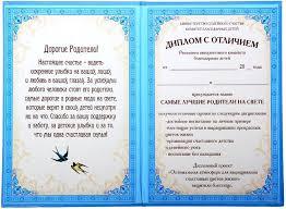 Свидетельство о рождении диплом Лучшие родители на свете диплом Лучшие родители на свете