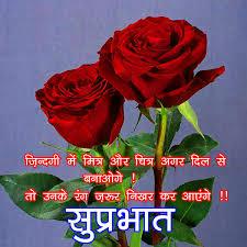 325 good morning es in hindi font