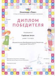 Персональный сайт Достижения учащихся Диплом победителя Всероссийской позитивной викторины по математике Эрудит 2015