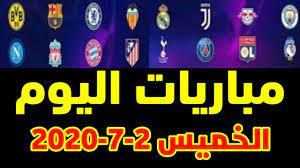 جدول مباريات اليوم الخميس 2-7-2020 بتوقيت القاهرة ومكة والقنوات الناقلة  للمباريات - YouTube
