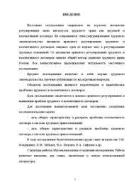 Коллективный договор Трудовой договор Реферат Реферат Коллективный договор Трудовой договор 3