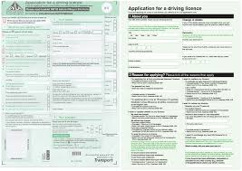 application form robert hempsall information designer dvla form never to be completed