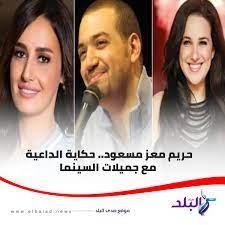 صدى البلد - حريم معز مسعود.. حكاية الداعية مع جميلات...