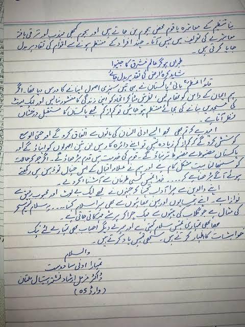 love letter for boyfriend in urdu