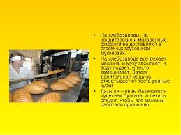 Дипломная работа хлебозавод практике производство хлеба  Дипломная работа хлебозавод практике производство хлеба