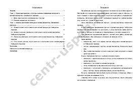 Отчет По Практике В Прокуратуре prblog Отчет По Практике В Прокуратуре 2014 Отчет По Практике В Прокуратуре Города 2014