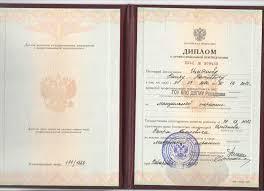 Лицензии сертификаты и дипломы центра восточной медицины ТИБЕТ Диплом мануального терапевта
