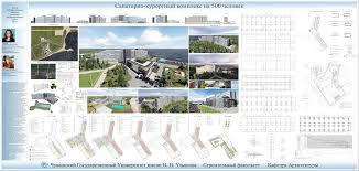 Наши студенты архитекторы на конкурсе в Волгограде 33 jpg