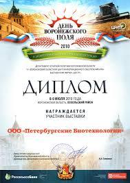 Документы new site Диплом за участие в выставке День Воронежского поля
