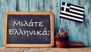 Αποτέλεσμα εικόνας για greek language