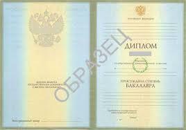 Диплом бакалавра СтудПроект Диплом бакалавра 2003 2009 гг