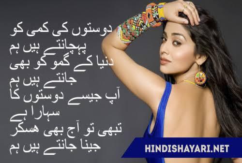 sad love shayari in urdu for girlfriend