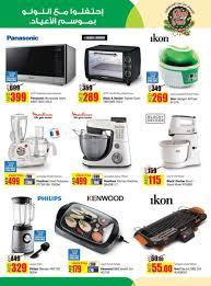 Appliances Discount Kitchen Appliances Exclusive Offer Lulu Discountsalesae