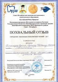 Дипломы конференций Школа № Санкт Петербург Дипломы районных и городских конференций