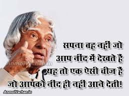 Quotes On Dreams In Hindi Best of Dream Quotes By Abdul Kalam Golden Words Of Abdul Kalam In Hindi Image