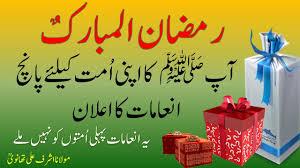 essay ramadan urdu