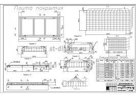 Диплом ПГС промышленное здание арматурно формовочный цех завода ЖБИ 6 Расчет плиты покрытия