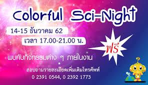 """เชิญร่วมงาน """"Colorful Sci-Night"""" ระหว่างวันที่ 14-15 ธันวาคม 2562 ฟรี! -  กระทรวงศึกษาธิการ"""