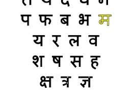 Hindi K Kha Ga Chart With Pictures Hindi Gyan Gammat For Grade 2 Lessons Tes Teach