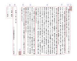 教育実習 内諾書 封筒 書き方